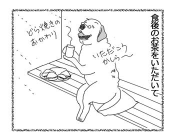 羊の国のラブラドール絵日記シニア!!「予定台無し!」3