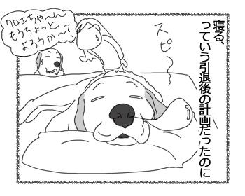 羊の国のラブラドール絵日記シニア!!「予定台無し!」5B