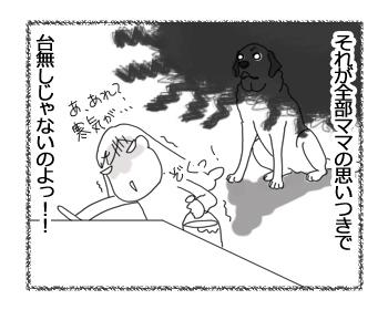羊の国のラブラドール絵日記シニア!!「予定台無し!」6
