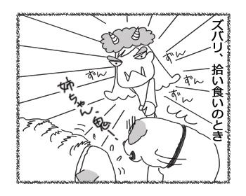 羊の国のラブラドール絵日記シニア!!「そりゃないぜ、姉ちゃん!」1