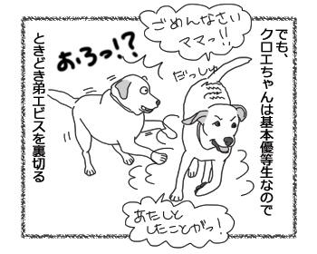 羊の国のラブラドール絵日記シニア!!「そりゃないぜ、姉ちゃん!」3