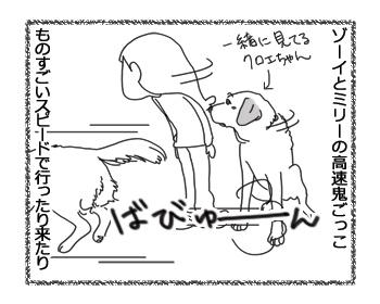羊の国のラブラドール絵日記シニア!!「王子ですのに」1