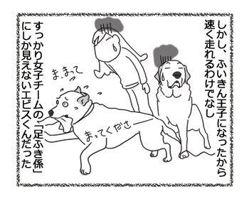 羊の国のラブラドール絵日記シニア!!「王子ですのに」4