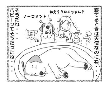 羊の国のラブラドール絵日記シニア!!「パピーの思い出」6