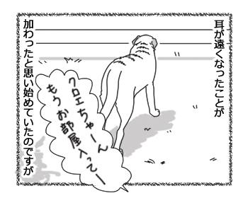 羊の国のラブラドール絵日記シニア!!「聞き分けの術」2