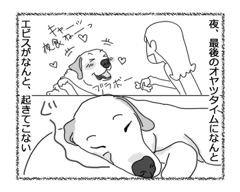 羊の国のラブラドール絵日記シニア!!「睡魔と食欲魔」1