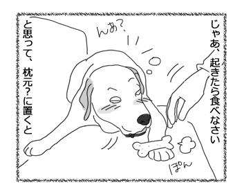 羊の国のラブラドール絵日記シニア!!「睡魔と食欲魔」2