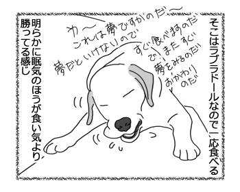 羊の国のラブラドール絵日記シニア!!「睡魔と食欲魔」3