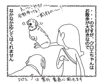羊の国のラブラドール絵日記シニア!!「大丈夫、まってる」2