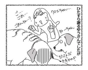 羊の国のラブラドール絵日記シニア!!「海より深く・・・」2
