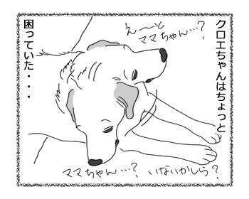 羊の国のラブラドール絵日記シニア!!「悩めるお年頃」1
