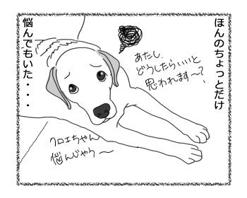 羊の国のラブラドール絵日記シニア!!「悩めるお年頃」2