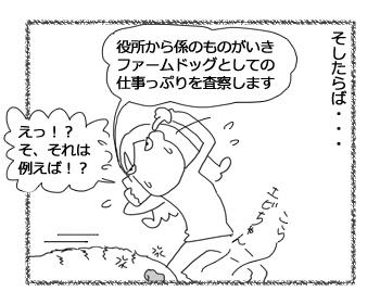 羊の国のラブラドール絵日記シニア!!「来年こそ!」2