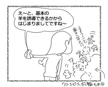 羊の国のラブラドール絵日記シニア!!「来年こそ!」3
