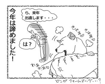 羊の国のラブラドール絵日記シニア!!「来年こそ!」4