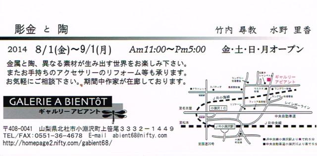 20140725-2.jpg