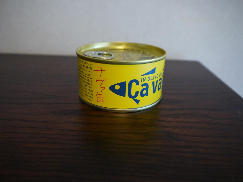 サヴァ缶2