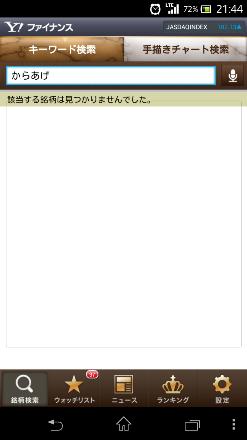 Screenshot_2014-02-25-21-44-28.png
