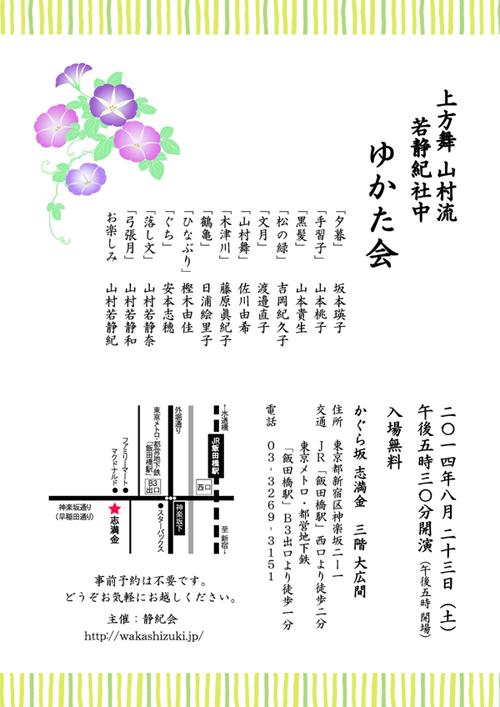 yukata2014.jpg