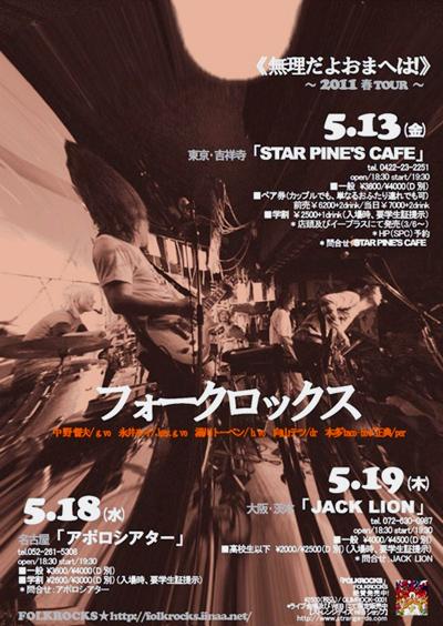 FOLKROCKS_TOUR.jpg