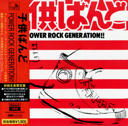 POWER_ROCK_GENERATION_2002.jpg