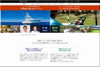 懸賞_3 Days Tripキャンペーン_LEXUS