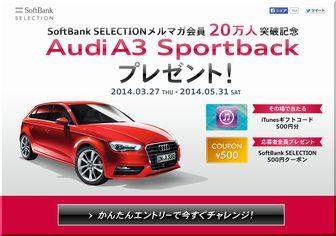 【応募664台目】:Audi 「A3 Sportback」