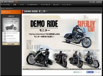 懸賞_Harley Davidson Rを2週間楽しめる無料モニター体験