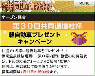 【応募671台目】:マツダ 「フレア」