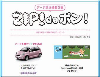懸賞_トヨタ パッソ_ZIP!deポン!_日本テレビ