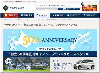 懸賞_日産デイズ_オリックスグループ創立50周年記念キャンペーン