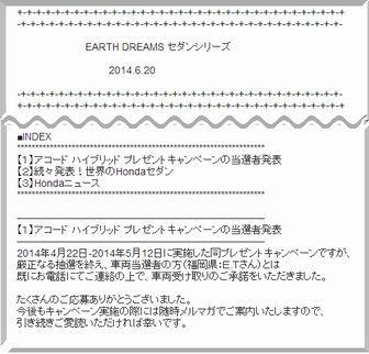 懸賞当選_ホンダアコード_0621.jpg