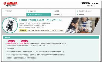 懸賞_TRICITY試乗モニターキャンペーン_YAMAHA