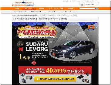 【懸賞応募686台目】: スバル 「レヴォーグ」|株式会社オートバックス