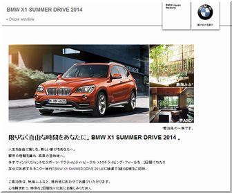 【8月31日締切】:BMW X1 SUMMER DRIVE 2014