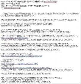 懸賞_オートバックス40周年記念キャンペーン事務局_ハズレ