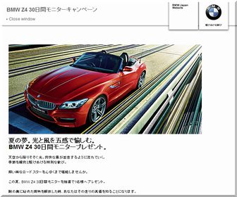 懸賞_BMW Z4 30日間モニターキャンペーン_BMW