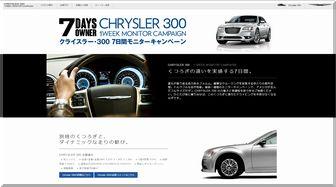 懸賞_CHRYSLER 300 7日間モニター_フィアット クライスラー ジャパン