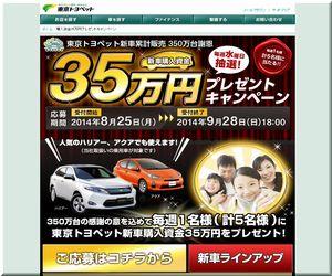 【車の懸賞/その他】:新車購入資金35万円プレゼント
