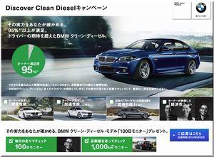 【車の懸賞/モニター】:BMW Discover Clean Diesel キャンペーン