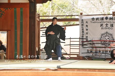 古武道 3