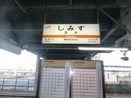 日本平(2)