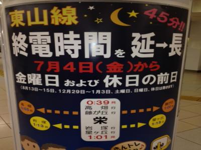 subway_convert_20140623082333.jpg