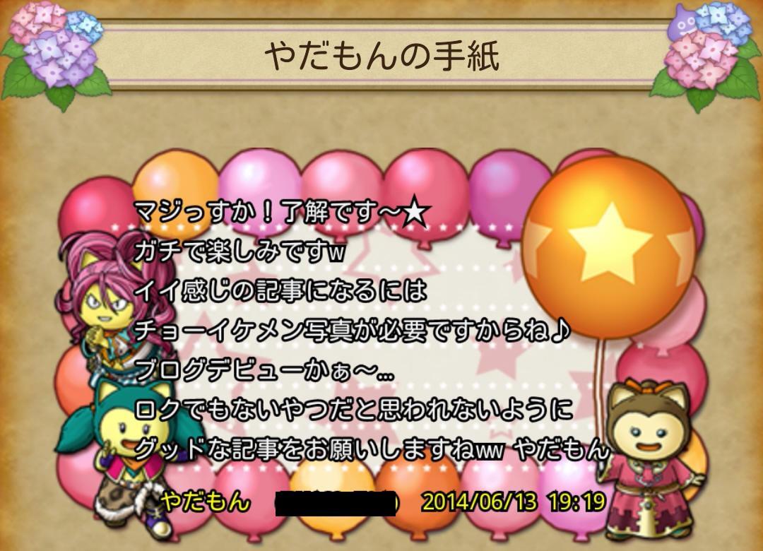 Screenshot_2014-06-14-02-14-52.jpg