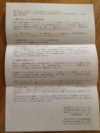 fc2blog_20140715182043190.jpg