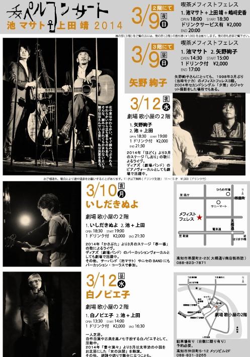 チャペルコンサート2014裏