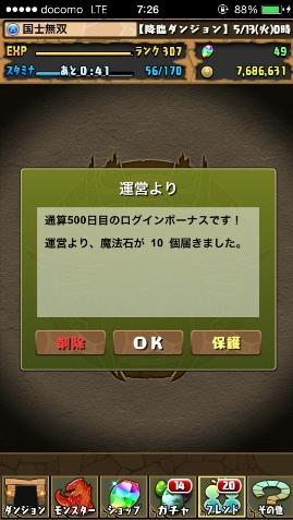 fc2blog_201405152314508a5.jpg