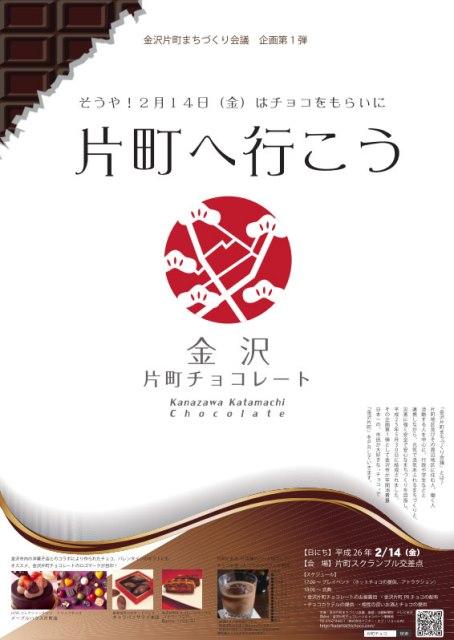 「片町に行こう」金沢片町チョコレートキャンペーン