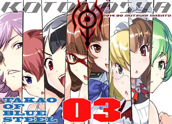 C86新刊・追加情報「TAKAO OF BLUE STEEL 03」