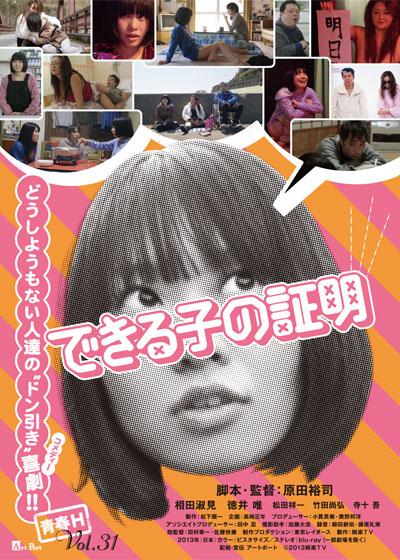 1889931251_yY1o5udh_Dekiru_Ko_no_Shoumei.jpg